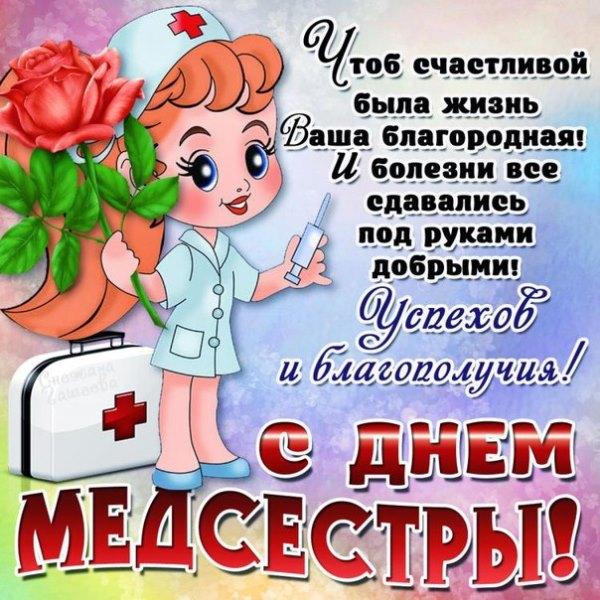 Поздравления к дню рождению медсестры